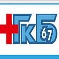 Эндокринологическое отделение ГКБ №67