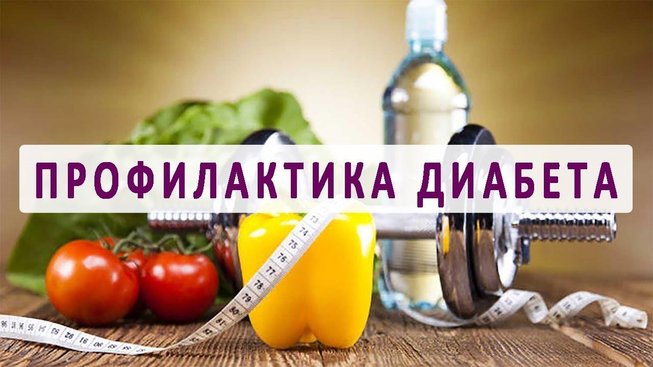 Профилактические меры против диабета